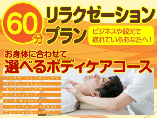【贅沢特典】ボディケアでリフレッシュ♪選べるコース!!癒しのリラクゼーションプラン60分【素泊り】