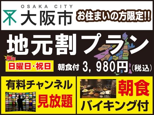 【数室限定】大阪市お住まいの方限定!!地元を観光!?地元割プラン【素泊り】