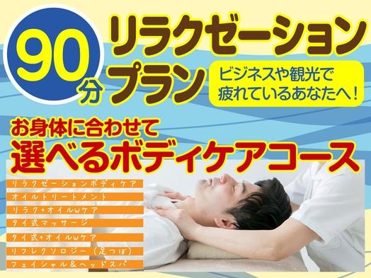 【贅沢特典】ボディケアでリフレッシュ♪選べるコース!!癒しのリラクゼーションプラン90分【素泊り】