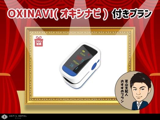 【特典付】毎日の健康管理に!OXINAVI付きプラン【素泊り】