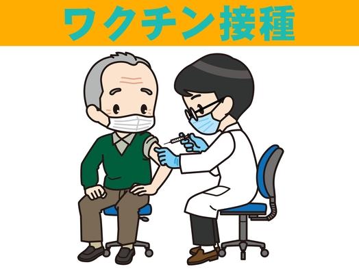 【期間限定】ワクチン接種促進プラン【素泊り】