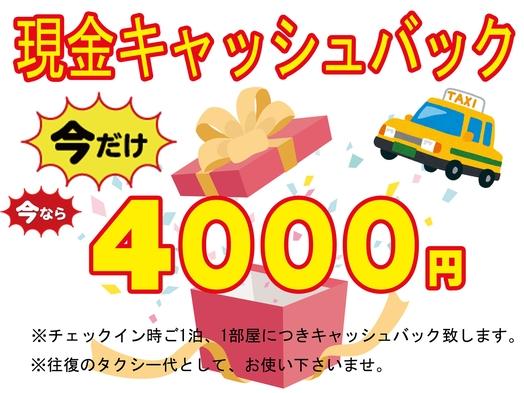 【特典付】新大阪駅からタクシー往復分4,000円現金キャッシュバック付きプラン【素泊り】