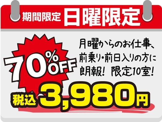 日曜・祝日限定10室!!70%off!!迷うと後悔!!早い者勝ちプラン!!【素泊り】