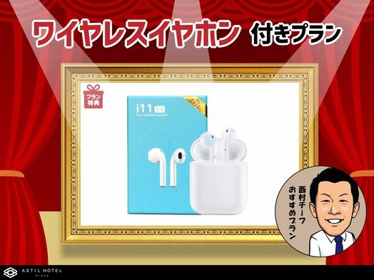 【特典付】高音質 Bluetooth5.0 防水イヤホン付きプラン【素泊り】男女別大浴場!!