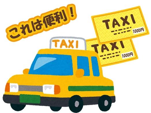【特典付】ビジネス出張応援!!タクシーチケット2000円分付きプラン【素泊り】