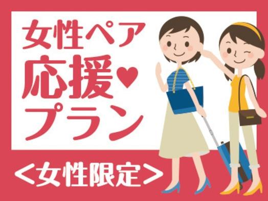 【女性限定】女子旅応援!!コンパクトツインルームプラン【素泊り】男女別大浴場・露天風呂