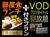 【室数限定】 VOD (映画)見放題付+部屋食ランチ デイユースプラン♪広さ22.5㎡クアッドルーム
