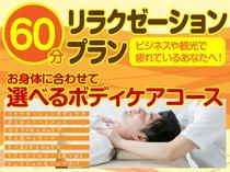 【特典付】ボディケアでリフレッシュ♪選べるコース!!癒しのリラクゼーションプラン60分