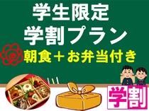 【朝食付】お弁当付き!!お得な特典満載学割プラン