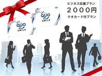 【朝食付】ビジネス出張応援 QUOカード付きプラン