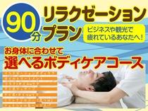 【特典付】ボディケアでリフレッシュ♪選べるコース!!癒しのリラクゼーションプラン90分