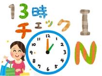 【朝食付】13時インプラン