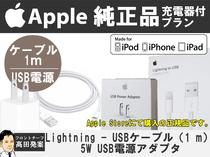 """【朝食付】""""Apple 純正""""充電器付きプラン"""