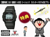【朝食付】CASIO/腕時計/G-SHOCK(ジーショック)・スタンダードモデル付プラン