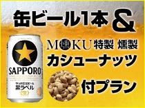 【朝食付】缶ビール1本&MOKU特製!燻製カシューナッツ付プラン