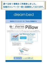 <各階>選べる5種類の枕棚を設置しております。是非お試し下さい。購入して頂ける事もできます。