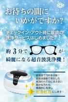 チェックイン・アウト時に眼鏡の洗浄サービスはじめました。
