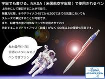 【朝食付】米国フィッシャー社開発!!宇宙でも使えるボールペン付きプラン