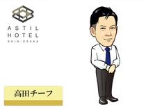 チーフ 高田