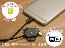 <客室内>スマートフォン充電器・Wi-Fiがご利用できます。