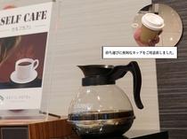 ウェルカムコーヒーサービス フタ付のコップで持ち運びで便利です。