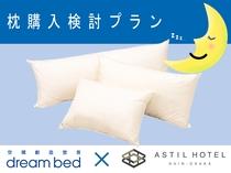 【朝食付】枕を3種選んで購入検討プラン