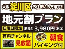 【朝食付】大阪淀川区お住まいの方限定!!地元を観光!?地元割プラン