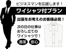 【朝食付】出張応援!!ワイシャツ付プラン