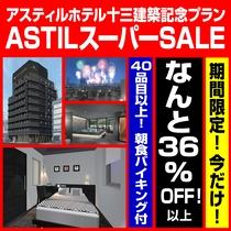 【朝食付】アスティルホテル十三建築記念プラン