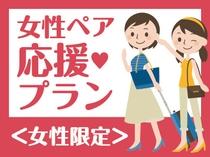 【限定】女子旅応援♪コンパクトツインルームプラン