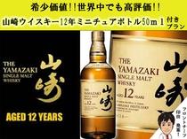 山崎ウイスキーミニチュアボトル50ml付きプラン