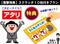 【特典付】スクラッチ宝くじ10枚付きプラン