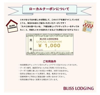 ★レストランもアクティビティーも満喫★離れコテージ滞在クーポン付きプラン(1泊1名毎に1000円)