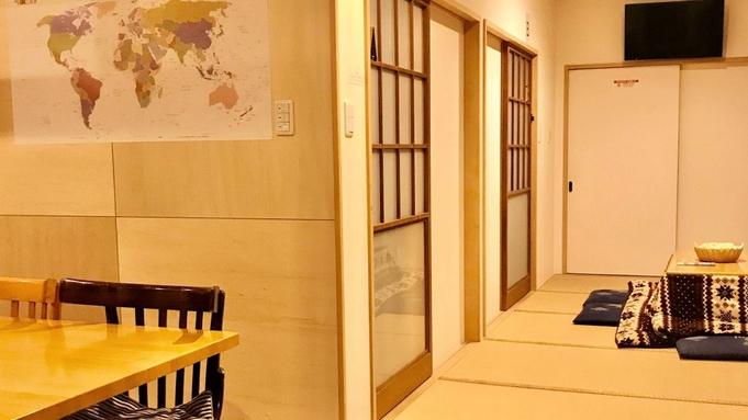 【素泊まり】富士急ハイランドまで歩いて遊びに行ける!和と洋を味わえるアットホームなホステル!