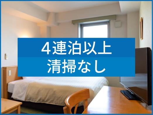 ※【 4連泊以上割引 】 4Nights エコステイ 朝食無料サービス 【現地決済or事前決済】◆