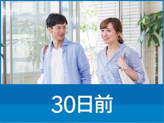 【30日前早期割引】トリプルルーム/彩り豊かな朝食無料サービス◆◆