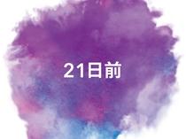 【〜21日前】早期予約で最安値♪オンライン決済限定プラン◆<駐車場+朝食&コーヒー無料>