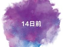 【〜14日前】早期予約でお得◆<駐車場+朝食&コーヒー無料>