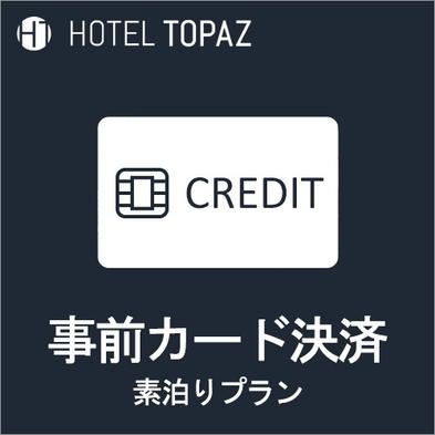【事前カード決済限定】天然温泉でリラックス☆素泊まりプラン!