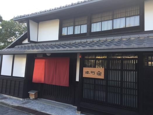 【2食付】彦根の城下町の隠れ人気店でいただく「懐石コース」と「近江米の釜飯」朝食+乾杯ドリンク付き