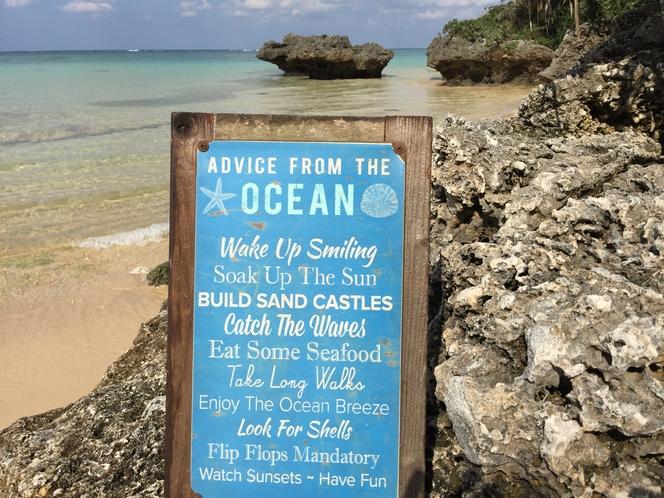 隠れ家ビーチ ~ Advice from the ocean ♪ わくわくドキドキ楽しいひと時を ~