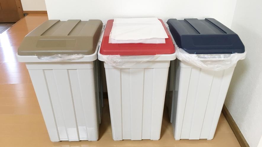 *分別ゴミ箱もございます。