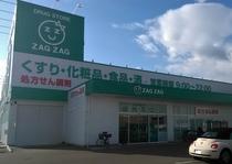 ドラッグストア ザグザグ松永店 徒歩2分