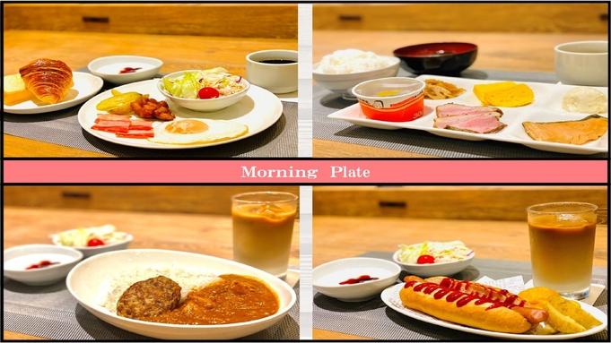 朝食プレート形式プラン【アパは映画もアニメも見放題】