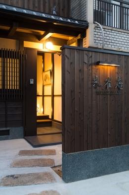 【ファミリー】自転車付♪伝統的な『京町家』に泊まる。最大6名様、駅から徒歩約5分