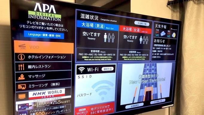 【素泊まり】50型テレビ&Wi-Fi/有線LAN接続無料!繁華街至近の街ナカホテル【VOD視聴無料】