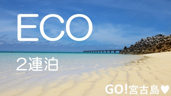 【ECO・2連泊】お掃除無しでお得に宿泊プラン◆【朝食なし】◆