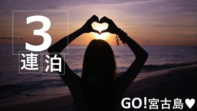 【3連泊以上限定】連泊特典付きショートステイプラン◆【朝食なし】◆