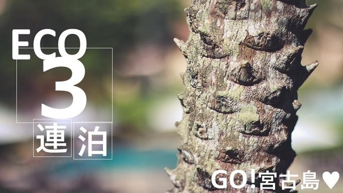 【ECO・3連泊】お掃除無しでお得に宿泊プラン◆【朝食なし】◆