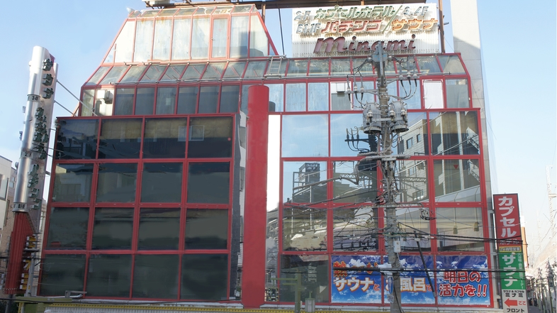 サウナ&カプセルミナミ 学芸大店